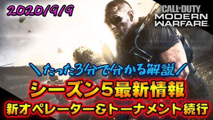 【MW最新情報】今週はこれ!新オペレーター「Morte」追加&トーナメント続行!3分で分かる最新アップデート&プレイリスト更新まとめ  ~9月9日更新~ 【WARZONE】【アプデ】【CoD:MW】