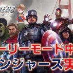 【ゲーム実況】Marvel's Avengers でアベンジャーズになれるかもしれない 実況生配信 #2【PS4】