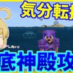【Minecraft】気分転換に大冒険!一番初めに攻略するはずだった海底神殿に突撃します! パート260【ゆっくり実況】