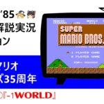 スーパーマリオブラザーズ35周年記念裏技①『-1WORLD』ゆっくり解説実況コレクション【Nintendo】ファミコン【レトロゲーム】