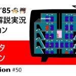 【Nintendo】ファミコン『エレベータアクション』ゆっくり解説実況コレクション#50【裏技収録】【レトロゲーム】