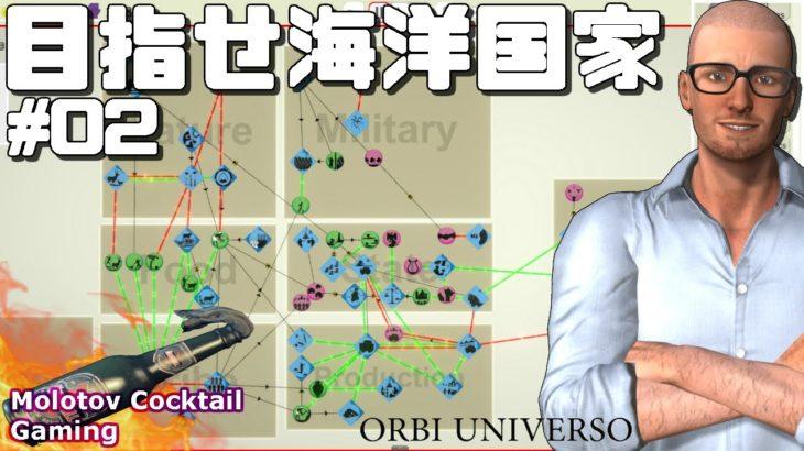 目指せ海洋国家 Orbi Universo #02 ゲーム実況プレイ 日本語 PC [Molotov Cocktail Gaming]