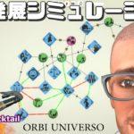 文明発展シミュレーション Orbi Universo ゲーム実況プレイ 日本語 PC [Molotov Cocktail Gaming]