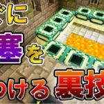 【マイクラ統合版】裏技!簡単に要塞(エンドポータル)を見つける方法!!【PE/PS4/Switch/Xbox/Win10/PC】ver1.16