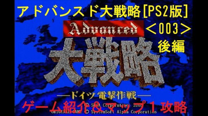 """アドバンスド大戦略・PS2版 [003]「ゲーム紹介&マップ1攻略」(3/3)後編 [37分] by超電子流/真田由鶴◆Japanese war game """"Advanced Daisenryaku"""""""