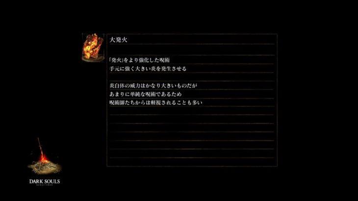 PS4版 リマスター 懐かしのゲームを攻略