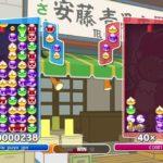 [PS4] ぷよぷよeスポーツ 中部地方のグルメ募