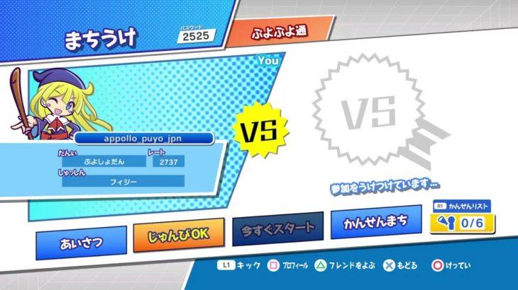 [PS4] ぷよぷよeスポーツ ケビンさんと