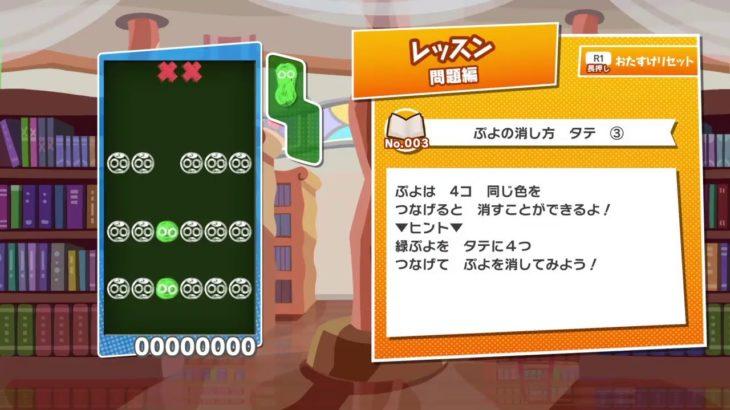 【PS4】ぷよぷよeスポーツ 無言配信ニャー 【手探り攻略】