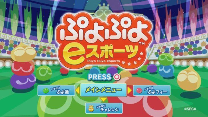 【PS4】唐突に始めるぷよぷよeスポーツ配信【ぷよぷよ】