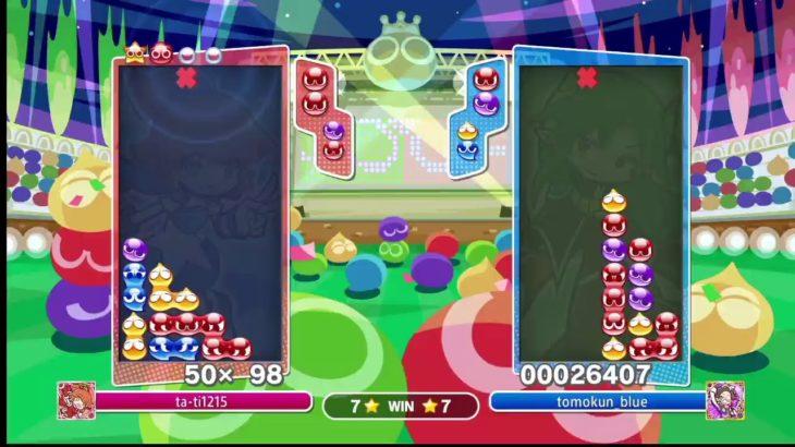 【PS4】ぷよぷよeスポーツ vs ともくん 50先