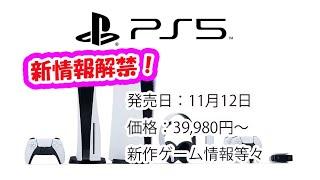 PS5の最新情報解禁!発売日や価格、新作ゲーム情報も!?