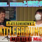 【PUBG】新シリーズ!Nao.comと宗佑のPlayerUnknown's Battlegrounds!攻略します!【大注目】面白いゲームだあー
