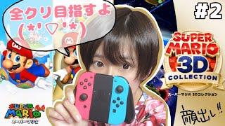 Switch版スーパーマリオ64【ゲーム実況】顔出しすっぴ #2
