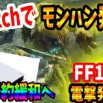 Switchでモンハンライズ発表!!PS5予約緩和へ!! FF16電撃発表!Series Sは地雷なのか?PS5ゲームの容量判明!ハデスがスイッチで配信決定!【ゲーム最新情報・ニュースまとめ】