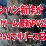 【噂】Switchでモンハン新作か!?忍者アクションのゴーストランナー最新PV公開!ゼルダBotWみたいな世界観で基本無料の原神もPS4リリース日決定!【ゲーム最新情報】