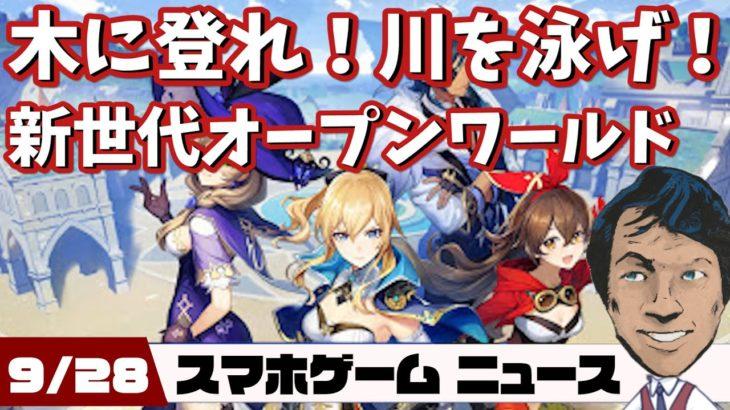 新世代オープンワールド「原神」レビューに大量TGS発情報も!最新スマホゲームニュース【2020年9月28日】