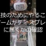 UFOキャッチャー・クレーンゲーム【裏技・確認事項】