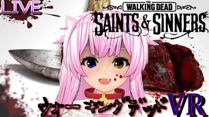 VRゲーム実況【 The Walking Dead: Saints & Sinners 】ウォーキングデッド #8