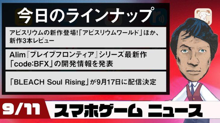 『ブレイブフロンティア』シリーズ最新作「code:BFX」情報発表!最新スマホゲームニュース【2020年9月11日】