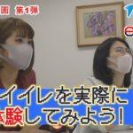 【ウイイレ】日本海テレビ×eスポーツ ウイニングイレブン体験(前編)