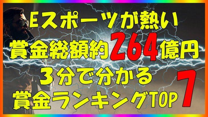 eスポーツ 賞金総額ランキング TOP7 賞金総額約264億円越え!!