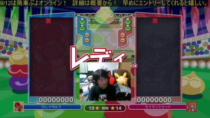 ぷよぷよeスポーツ vsダックス 50先ダックス30先セイキンショット20先