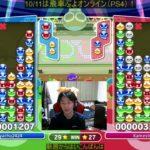 ぷよぷよeスポーツ vs kamestryプロ 30先