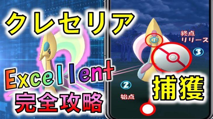 【ポケモンgo】クレセリア Excellent ゲット 攻略!投げ方 【pokemon go】  Cresselia How to Excellent get