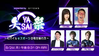 presented by arrows 矢祭 YASAI ~モバイルeスポーツの旬を味わえ~ 第4回
