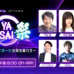 presented by arrows 矢祭 YASAI ~モバイルeスポーツの旬を味わえ~ 第5回 YASAIの日