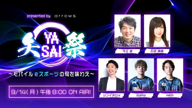presented by arrows 矢祭 YASAI ~モバイルeスポーツの旬を味わえ~ 第7回