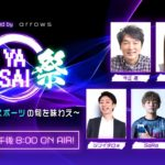 presented by arrows 矢祭 YASAI ~モバイルeスポーツの旬を味わえ~ 第8回