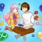 美容ゲーマーshocole  【ぷよぷよeスポーツ】 モーニング