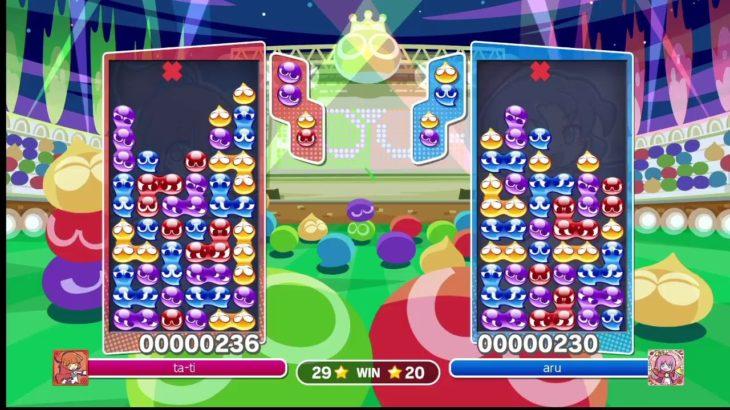 【switch】ぷよぷよeスポーツ vs aru 30先