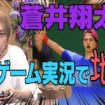 蒼井翔太の新キャラ登場!!【人生初ゲーム実況】でも地獄