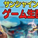 【ゲーム実況】サンシャイン池崎が生配信実況するぜ!!【マンイーター】