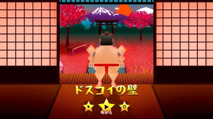 【ドスコイの壁】お相撲さんが壁抜けをするゲーム知ってる??【インディーゲーム攻略・実況】
