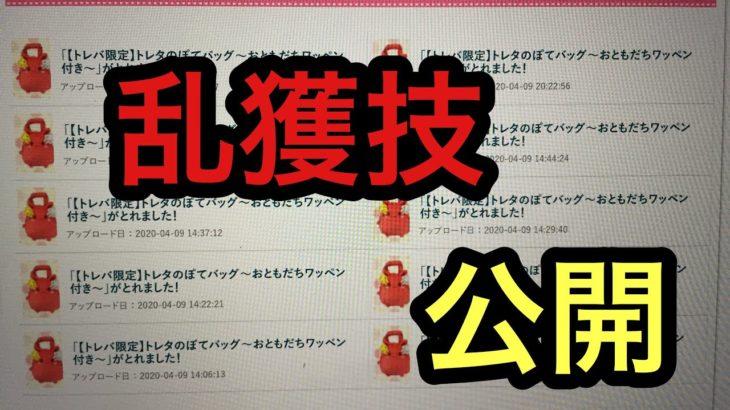 オンラインクレーンゲーム 『トレバ』 さんでミニトートバッグ乱獲!!!一部公開!!!