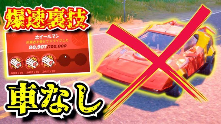 【裏技⁉】車を使わずに誰でも簡単にホイールマンを攻略できるようになる動画です「フォートナイト」「パンチカード攻略」「レベル上げ」