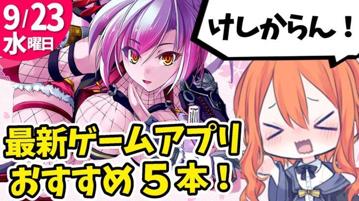 【揺れすぎ】「胸」熱なゲームが登場!おすすめアプリゲーム紹介