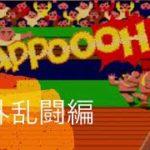 【レトロゲーム】アッポー(場外乱闘編)