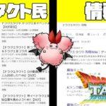 【ドラクエタクト】「攻略サイト」に物申す!!【ゲーム実況】