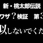 スーファミ 新桃太郎伝説 裏ワザ検証!! 第三部