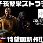待望の新作!中世子孫繁栄ストラテジー Crusader Kings 3 ゲーム実況プレイ 日本語 PC Steam クルセーダーキングス 3 [Molotov Cocktail Gaming]