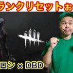 【品川ヒロシ】ランクリセット〜〜〜!!!ひとりDBD 【落ち着く色になったよ】