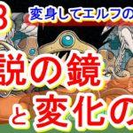 [PS4ドラクエⅢ]大器晩成チームで挑むサクサク攻略ゲーム実況!#08~サマンオサの復活へ…~