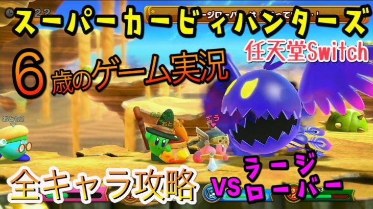 スーパーカービィハンターズ【ゲーム実況】全キャラ攻略 vsラージローバー 〈Nintendo Switch〉