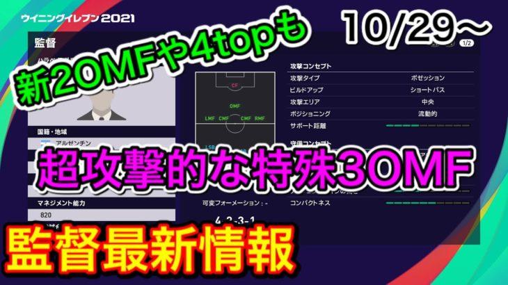 【監督最新情報】10/29〜 アプデ情報 特殊中の特殊な3OMFや新2OMF&新4topも登場【PS4/ウイイレアプリ共通】