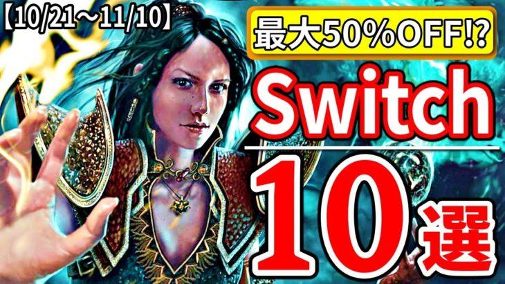 激安⁉ スイッチ おすすめ セール ソフト10選【Switch 最新情報 10月21日~ 11月10日】